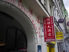 鴻順大酒店の看板