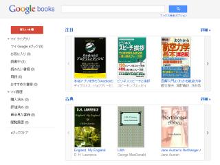Google ブックス