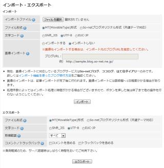 So-net設定画面