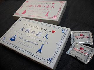 『大阪の恋人』と『通天閣の恋人』