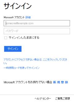 Microsoft アカウント ログイン画面