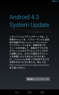 Nexus7のAndroid 4.3 System Update