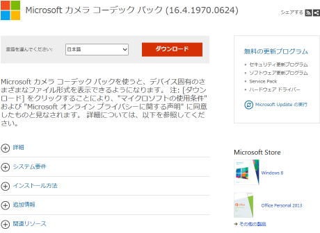 Microsoft カメラ コーデック パック