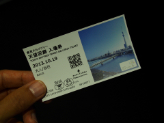 東京スカイツリー天望回廊のチケット