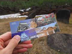 名城公園入園チケット