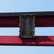 亀戸天神社の鳥居
