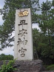 平安神宮を示す石碑