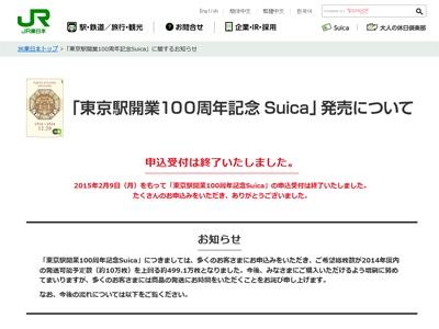 「東京駅開業100周年記念Suica」発売について