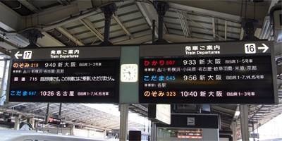 東京駅新幹線ホーム