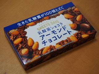 乳酸菌ショコラ アーモンドチョコレート