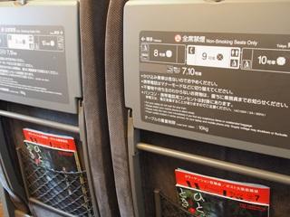 新幹線グリーン席