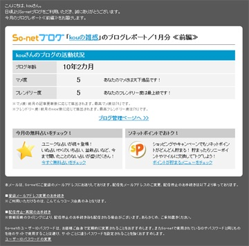 So-netブログからのお知らせ