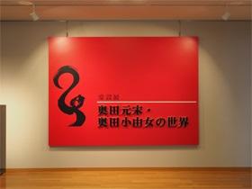 奥田元宋・小由女美術館内