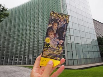 オルセー美術館・オランジェリー美術館所蔵 ルノワール展 入場チケット