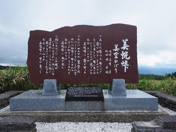 美空ひばりの石碑