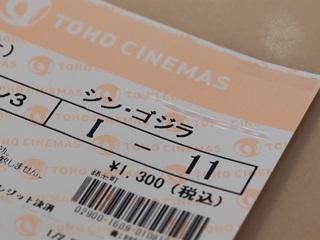 シン・ゴジラ映画チケット