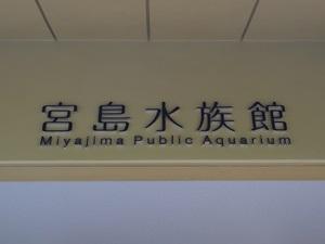 みやじマリン 宮島水族館