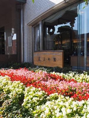 泉美術館入口