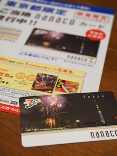 東京都限定nanacoカード
