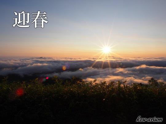 津別峠から眺めた日の出