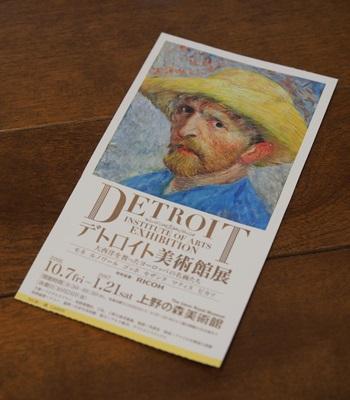 デトロイト美術館展入場チケット