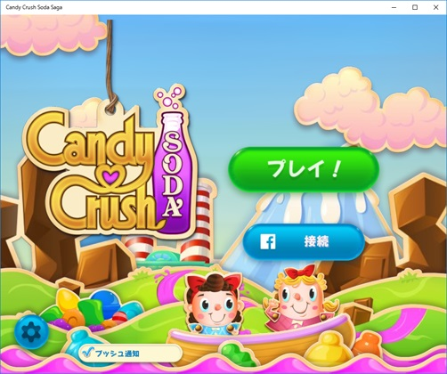 2Candy Crush Soda Saga
