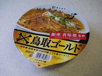 銀座香味徳監修 鳥取ゴールド牛骨ラーメン