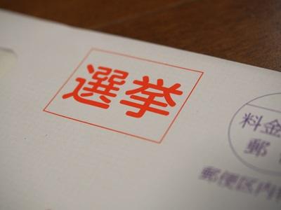 都議会議員選挙投票用紙