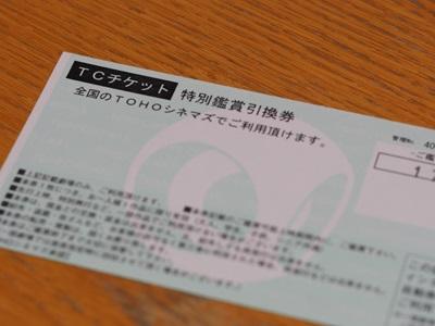TOHO映画鑑賞券