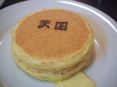 珈琲 天国のホットケーキ