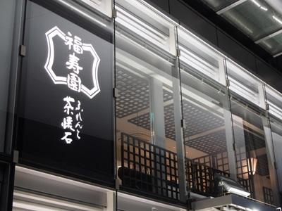 ふれんち茶懐石 京都福寿園