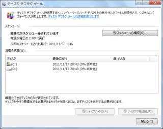 ディスク デフラグ ツール