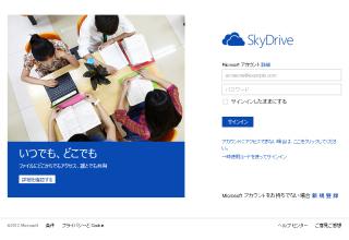 SkyDriveの新デザイン