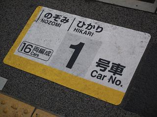 新幹線乗り場