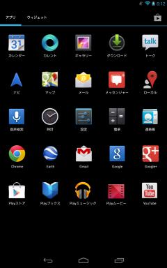 Nexus 7スクリーンショット