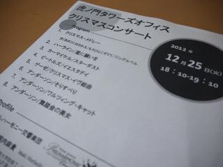 虎ノ門タワーズオフィス クリスマスコンサート