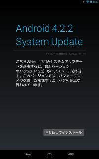 Nexus7のスクリーンショット