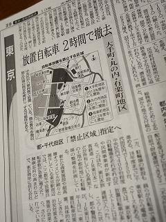 2013年7月24日日本経済新聞夕刊