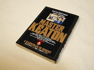 MASTER KEATON 1巻
