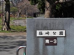篠崎公園入口