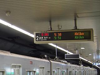 東京メトロ根津駅