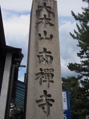 南禅寺の石碑