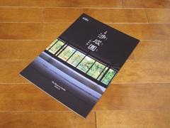 渉成園ガイドブック