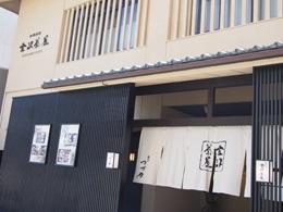 料理旅館金沢茶屋