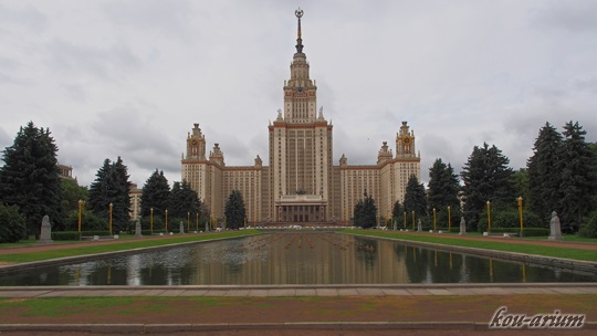M.V.ロモノーソフ・モスクワ国立総合大学