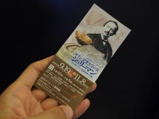 ギリシア考古学の父シュリーマンの入場チケット