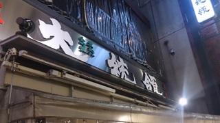 大統領 上野支店
