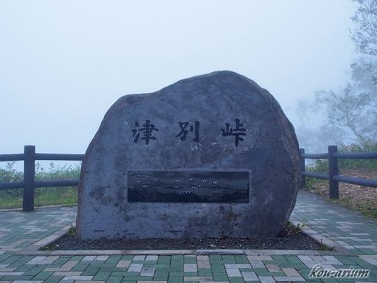 津別峠展望施設からの眺め