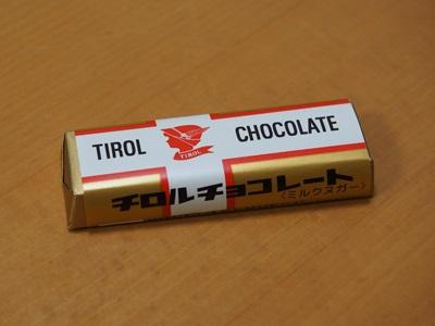 チロルチョコレート ミルクヌガー