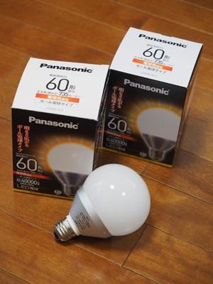 ボール型LED電球
